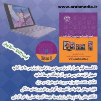 تعلک اللغة العربیة عبر الشاشة